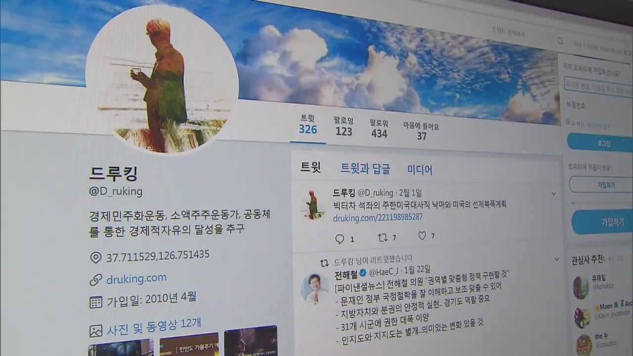 민주당원 '댓글 조작' 의혹 규명될까
