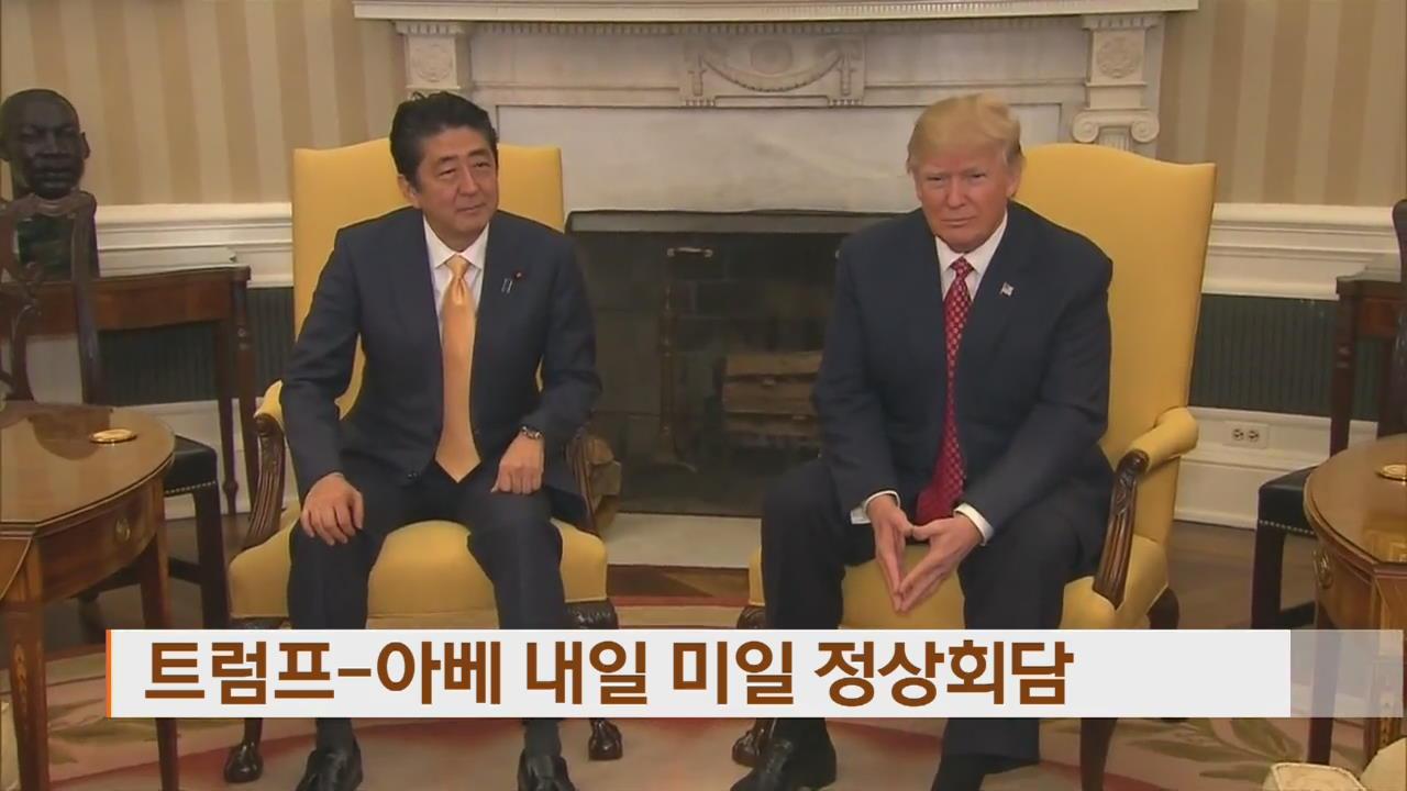 트럼프-아베 내일 미일 정상회담