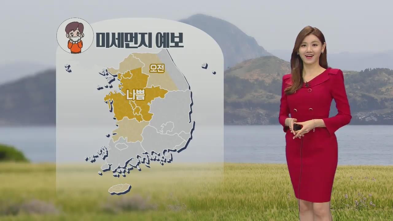 [날씨] 전국 맑고 일교차 커…서쪽 미세먼지 '나쁨'