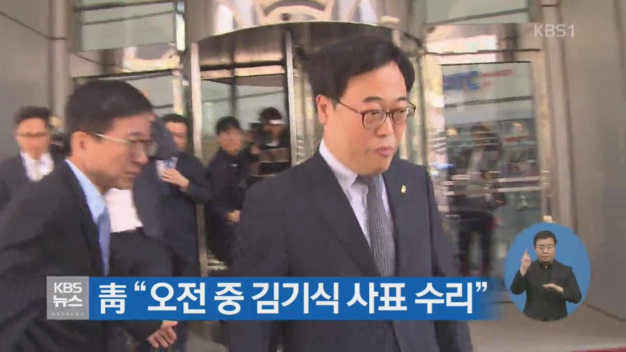 """靑 """"오전 중 김기식 사표 수리"""""""
