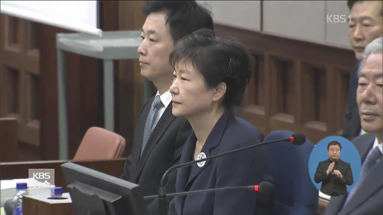 박근혜 '항소 포기'…자필로 서류 제출