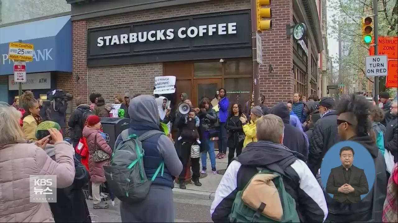 인종차별 논란…스타벅스 CEO '직접 사죄'