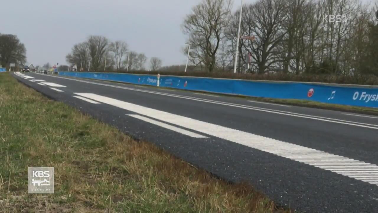 네덜란드, 개통 하루 만에 철거된 '음악 도로'