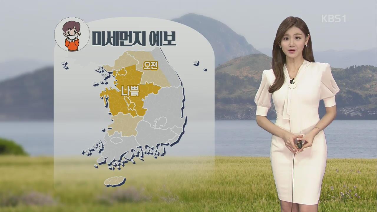 전국 맑고 일교차 커…서쪽 미세먼지 '나쁨'