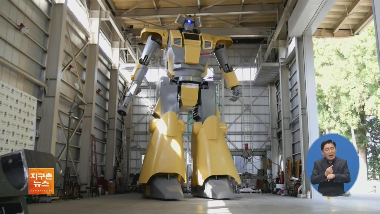 [지구촌 화제 영상] '만화 속 로봇이 현실로' 日 7톤 로봇 제작