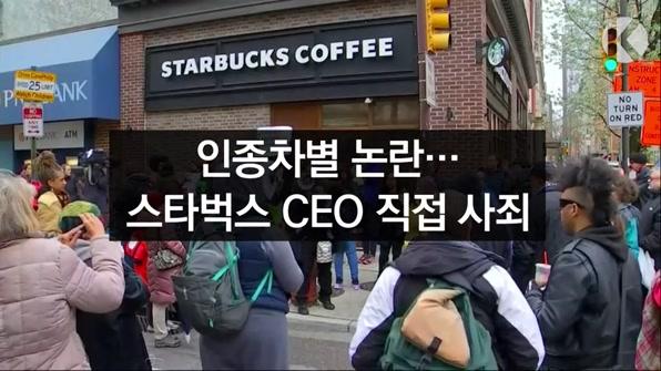 [라인뉴스] 스타벅스 CEO, 봉변당한 흑인 만나 사죄키로