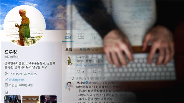 """평화당 """"민주당 '드루킹' 댓글조작 사건, 검·경은 직 걸고 수사해야"""""""