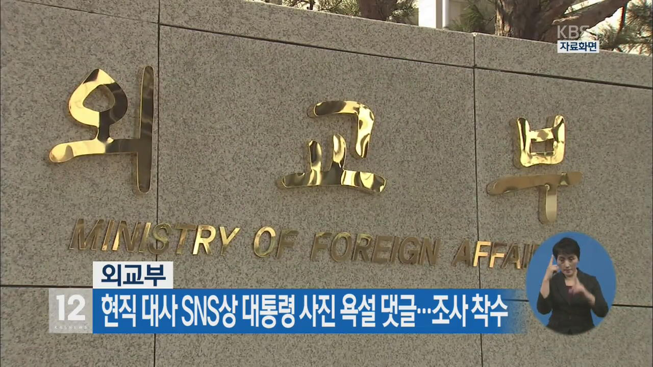 외교부, 현직 대사 SNS상 대통령 사진 욕설 댓글…조사 착수
