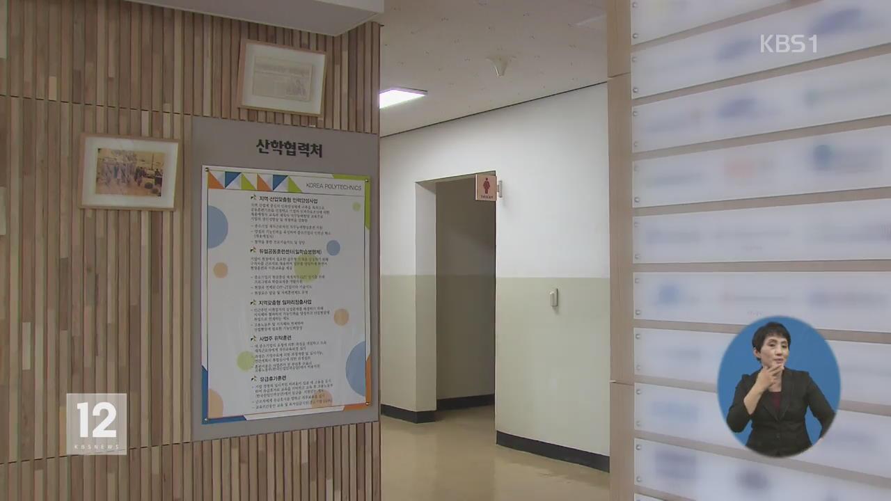 '성추행 폭로' 산학협력단, 이번엔 '채용비리' 의혹