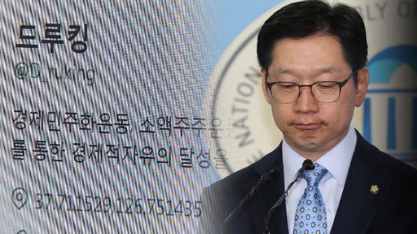 """[인터뷰] 김영우 의원 """"드루킹 사건, 여론조작 게이트"""""""