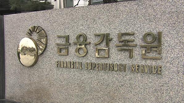 상호금융 조합원 예금 소멸시효 '5→10년' 연장