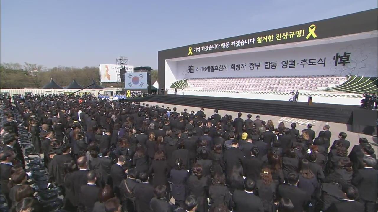 Sewol Memorial