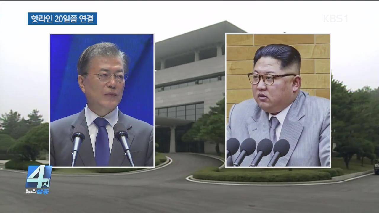 """靑 """"남북 정상 간 핫라인 20일쯤 연결…통화 일정은 미정"""""""