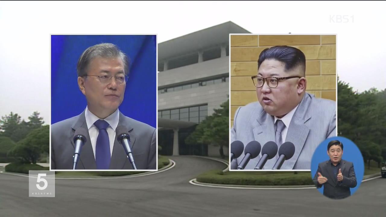 """靑""""남북 정상 핫라인 20일쯤 개통…서훈·정의용 추가 방북 가능"""""""