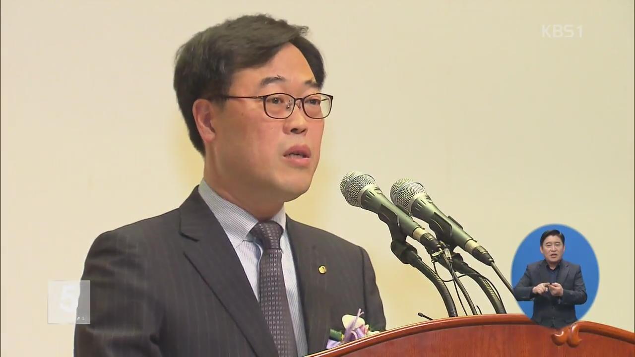 """김기식 사퇴 """"'선관위 결정' 납득 어렵지만 수용"""""""