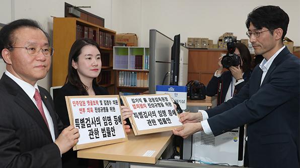 한국당, '댓글조작 진상규명·김기식 의혹 진상규명' 특검법 제출