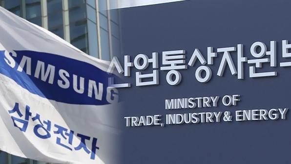 """산업부 """"삼성 반도체공장 작업환경보고서에 국가핵심기술 포함"""""""