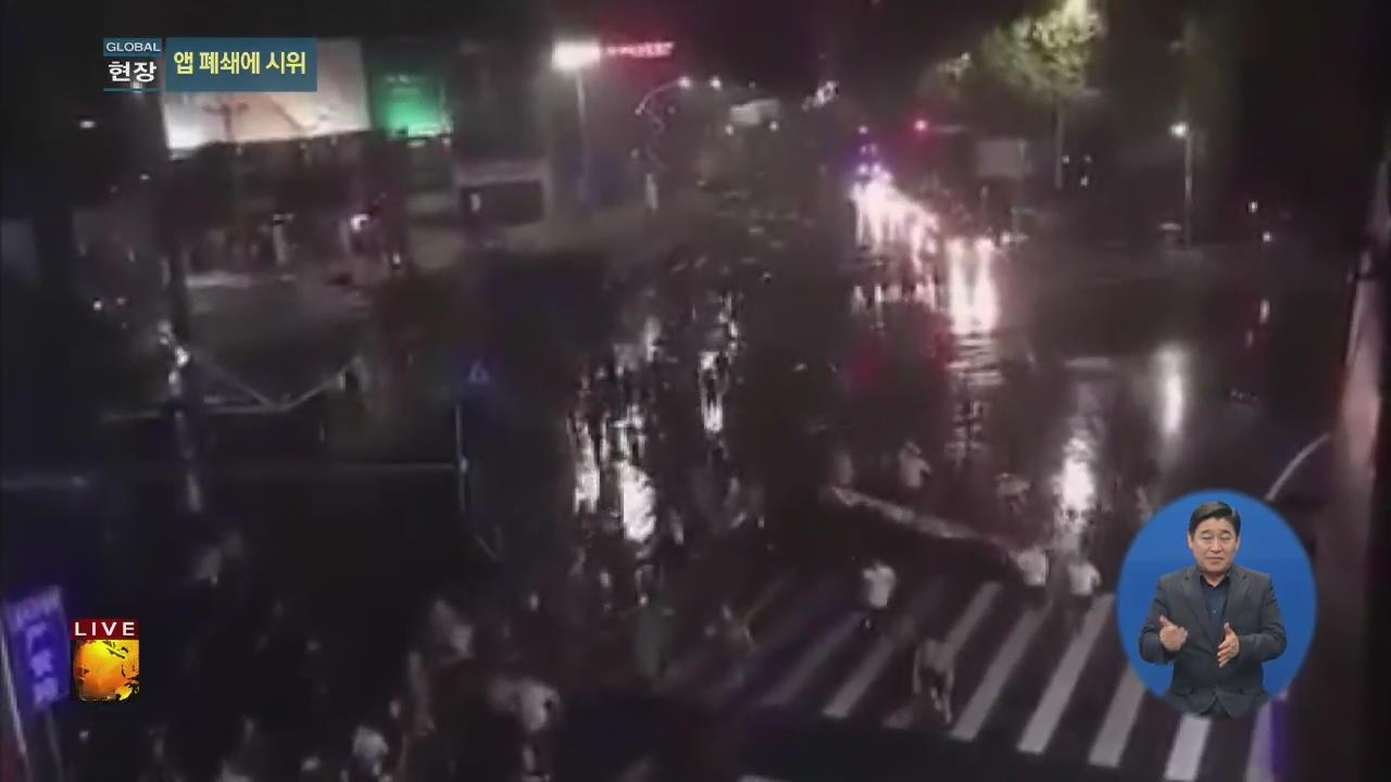 [글로벌24 현장] 中 인기 동영상 앱 폐쇄에 중국 곳곳서 시위