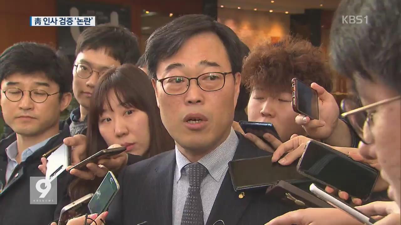 '김기식 사표 수리' 文 정부 8번째 낙마…'부실 검증' 논란