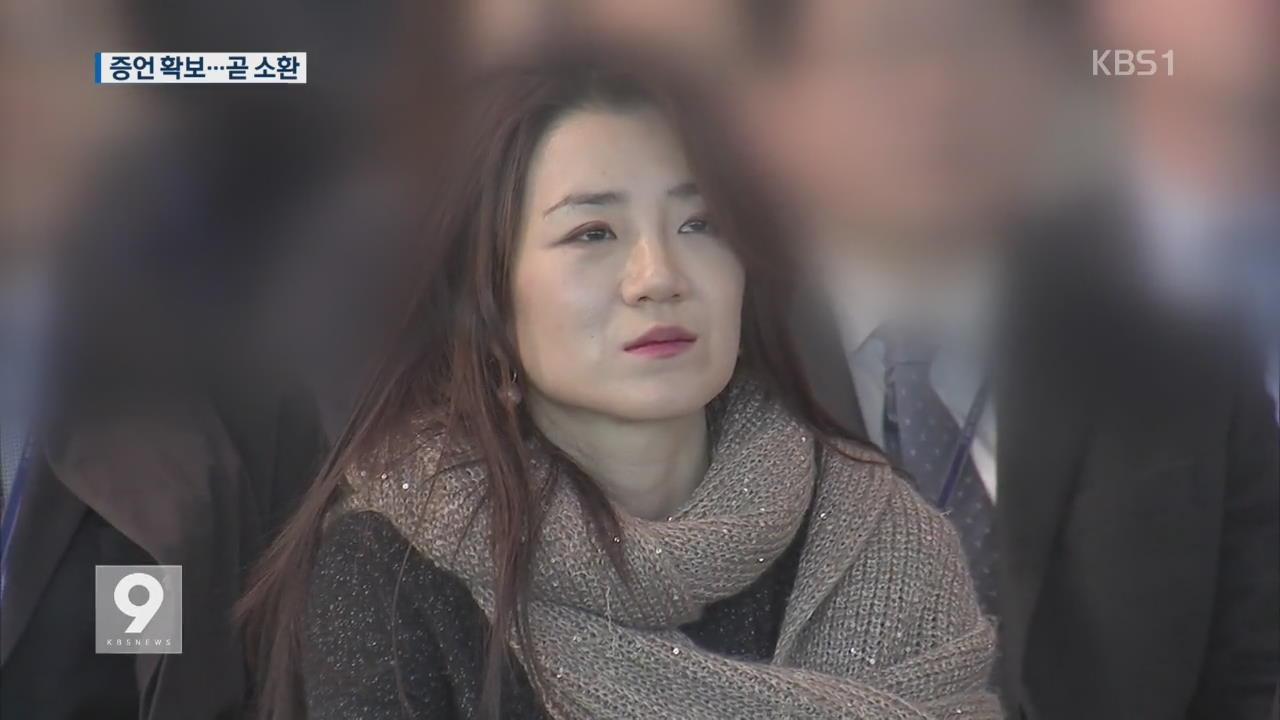 조현민 '폭행혐의' 입건, 출국정지 신청…조만간 소환