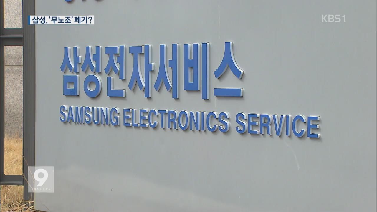 삼성, 사내하청 8천 명 직접 고용…'무노조 경영' 폐기?