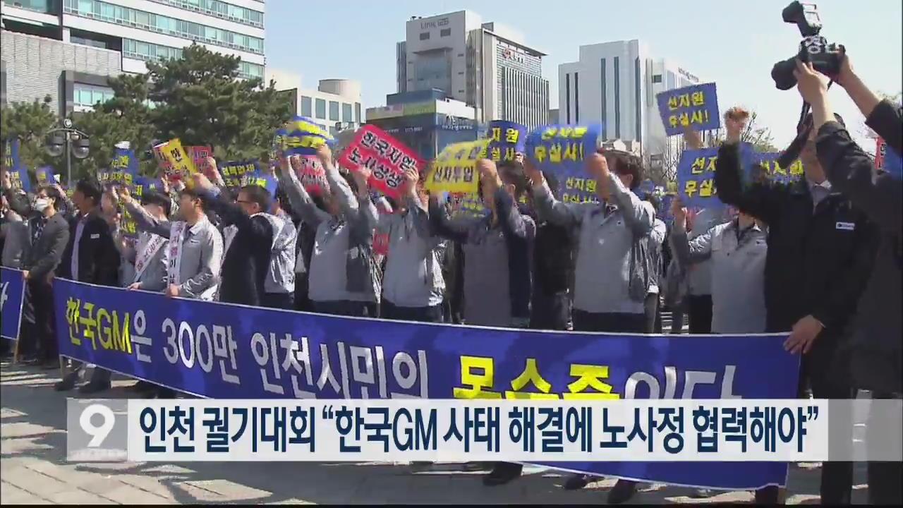 """인천 궐기대회 """"한국GM 사태 해결에 노사정 협력해야"""""""
