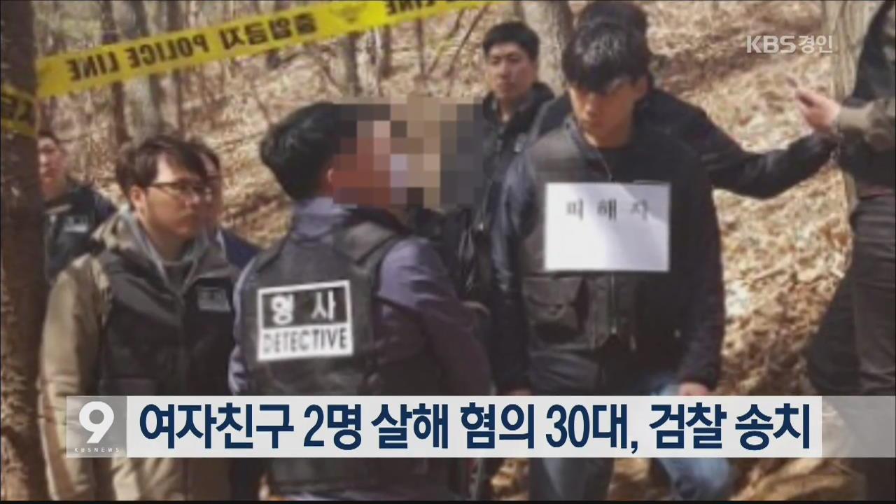 여자친구 2명 살해 혐의 30대, 검찰 송치