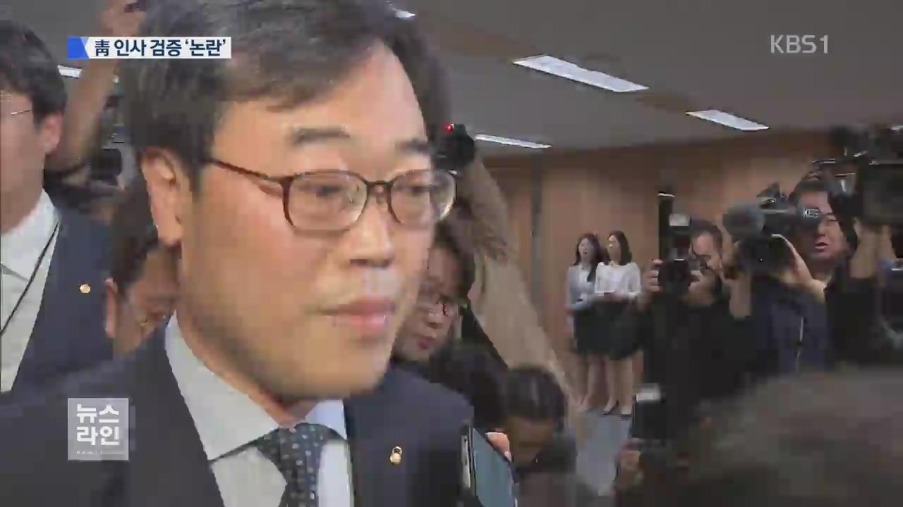 文 정부 8번째 낙마…'부실 검증' 논란