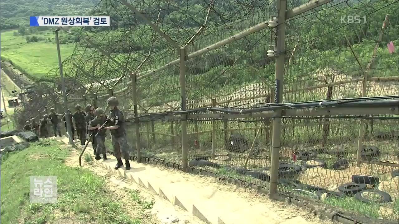 'DMZ 중화기 철수' 회담 의제 검토