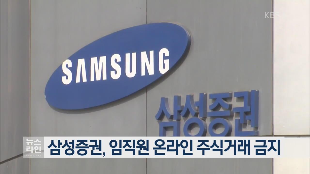 삼성증권, 임직원 온라인 주식거래 금지