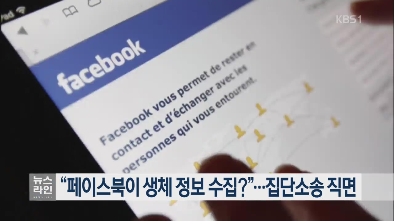 """""""페이스북이 생체 정보 수집?""""…집단소송 직면"""