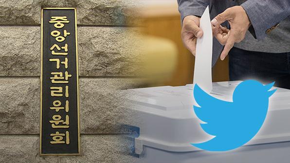 중앙선관위, 트위터와 '6·13 지방선거 가짜뉴스' 단속