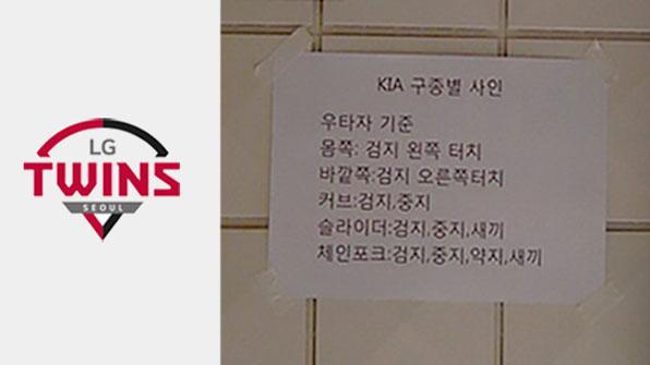 '훔친 사인 인쇄' LG, KBO리그 역대 두 번째 많은 벌금 2천만원