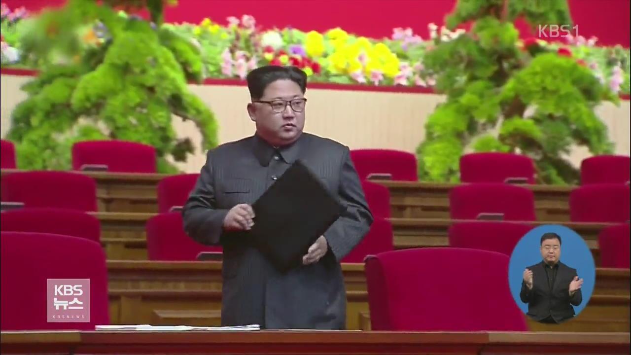"""北 """"ICBM 발사 중지·핵 실험장 폐쇄""""…경제 .. 관련 사진"""