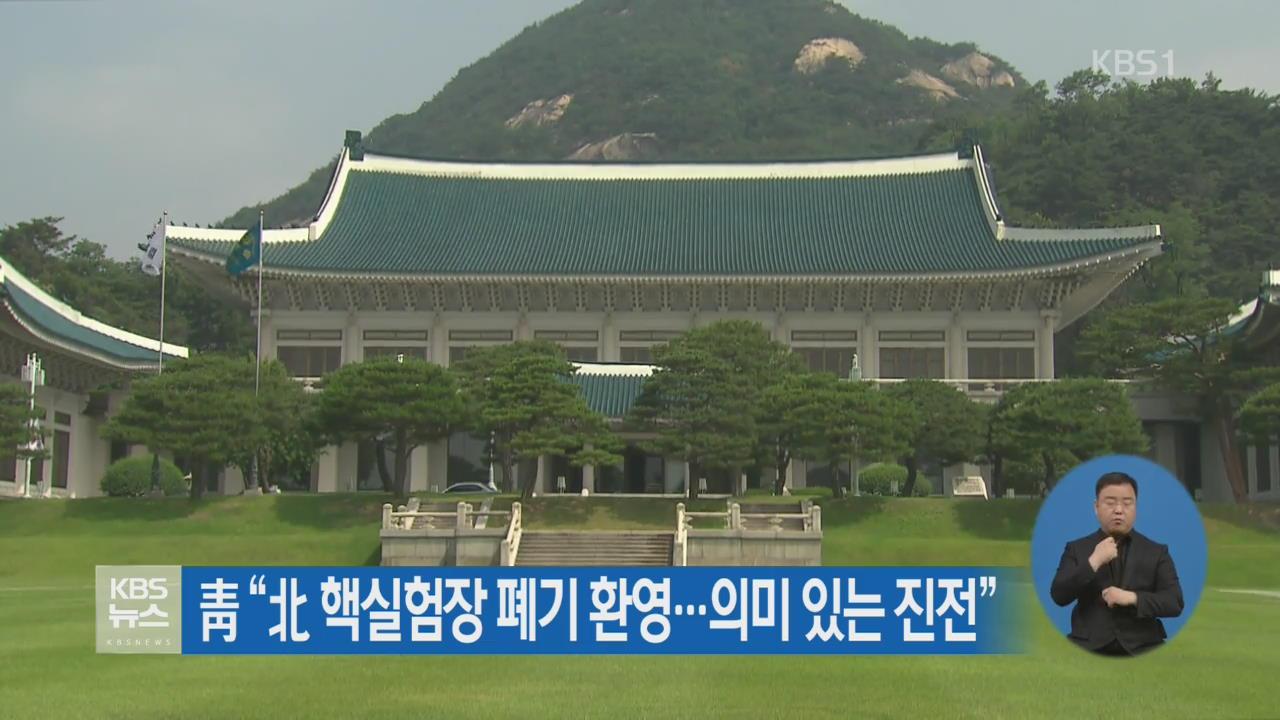 """靑 """"北 핵실험장 폐기 환영…의미 있는 진전"""".. 관련 사진"""