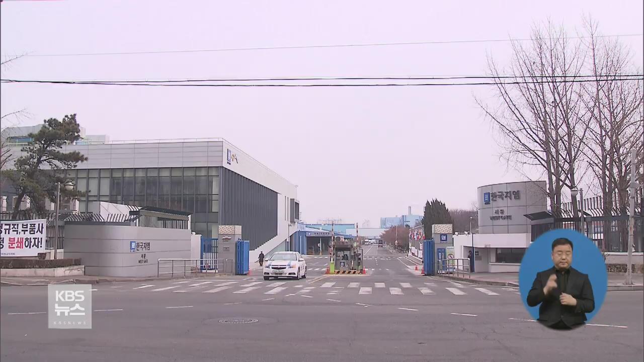 한국GM, 법정관리 결정 23일로 연기…추가 접촉 .. 관련 사진