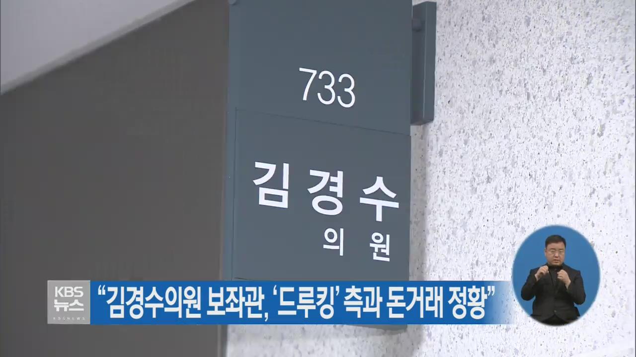 """""""김경수 의원 보좌관, '드루킹'측과 돈거래 .. 관련 사진"""