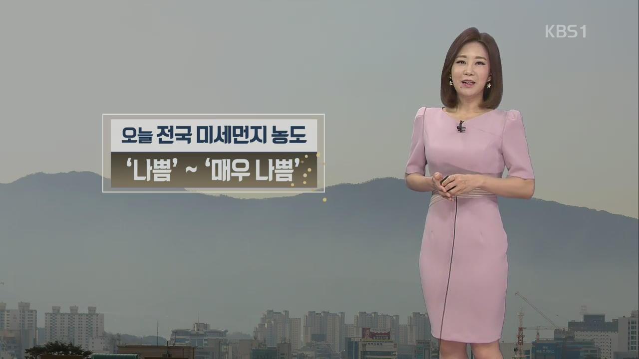 [날씨] 전국 대부분 미세먼지 '나쁨'…한낮 초.. 관련 사진