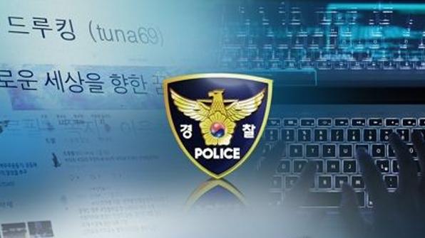 경찰, '경공모' 카페·CCTV 뒷북 압수수색…자금 흐름 집중 조사