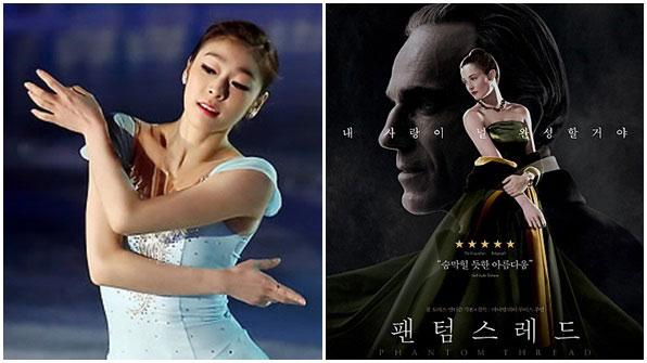 [K스타] 김연아 '갈라쇼'에 영감 준 영화 '팬텀 스레드'는?