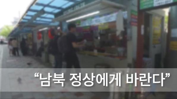 """[영상] """"남북 정상에게 바란다"""""""