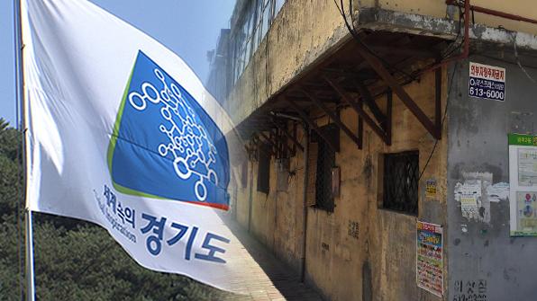 경기도, 2018년 도시재생 뉴딜사업 예산 500억 확보