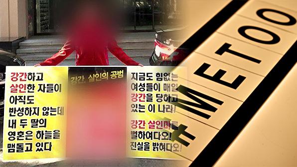 '단역배우 자매 사건' 피고소인들, 자매 모친에 억대 손배소