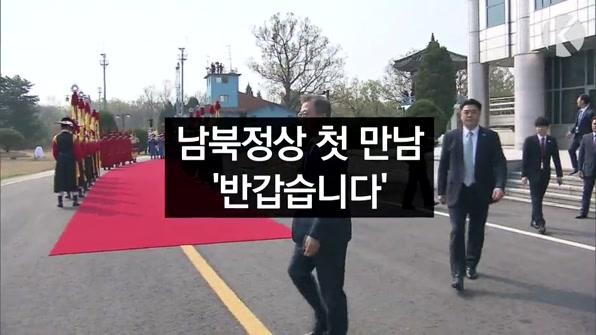 """[라인뉴스] 남북정상 첫 만남…""""반갑습니다"""" """"역사적 순간입니다"""""""