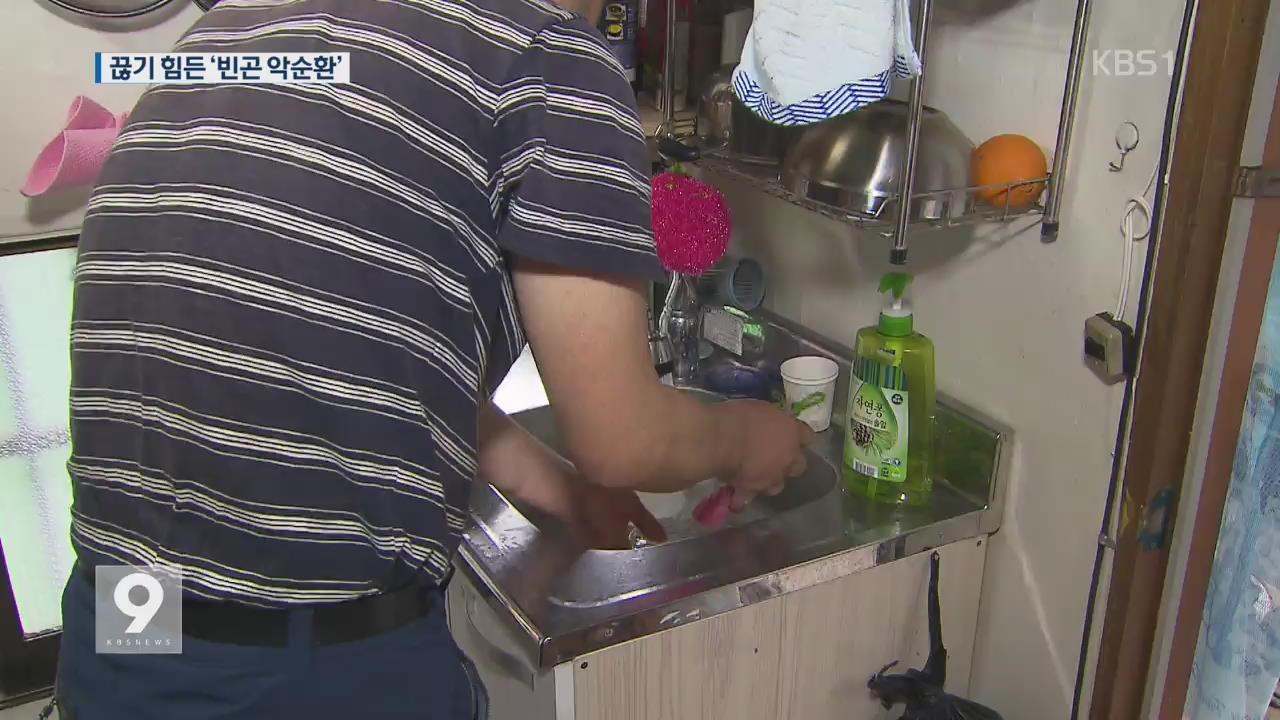 생계 급여 50만 원…끊기 힘든 '빈곤 악순환'