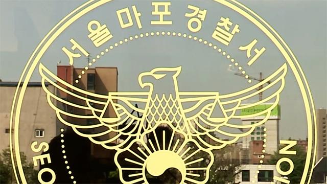경찰, 유명 유튜버 '성추행·반나체 사진 유포' 수사