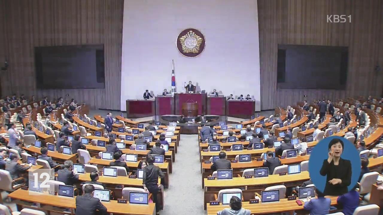 국회, 본회의 하루 앞두고 '추경·특검' 이견 여전