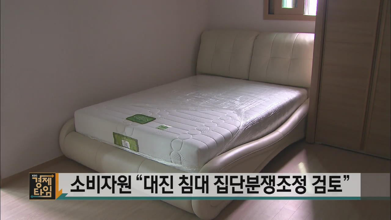 """소비자원 """"대진 침대 집단분쟁조정 검토"""""""