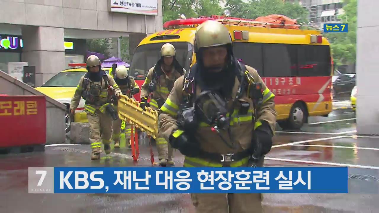 KBS, 재난 대응 현장훈련 실시
