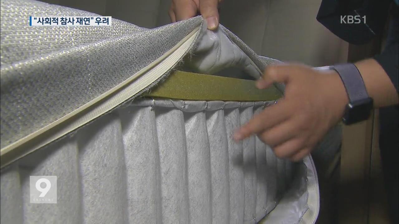 """""""'라돈 침대'사태, 제2의 가습기 살균제 사건되지 말아야"""""""
